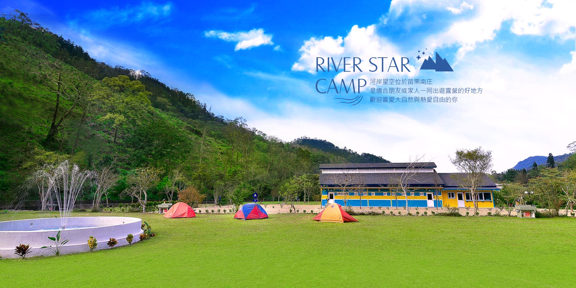 River Star Camp
